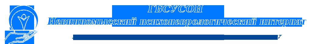 ГБСУСОН «Невинномысский психоневрологический интернат»